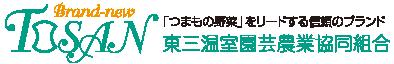 東三温室園芸農業協同組合 Logo