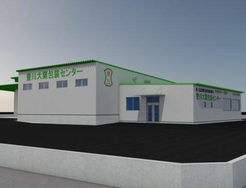 『豊川大葉包装センター』完成予想図